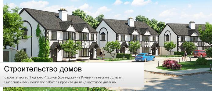 Строительство домов Киев